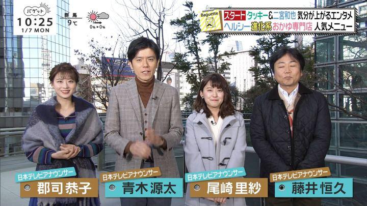 2019年01月07日郡司恭子の画像36枚目