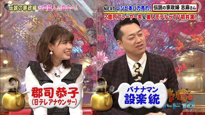 2019年01月11日郡司恭子の画像03枚目