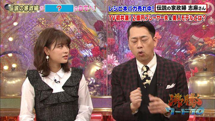 2019年01月11日郡司恭子の画像04枚目