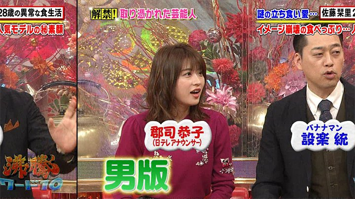 郡司恭子 沸騰ワード10 (2019年01月18日放送 10枚)