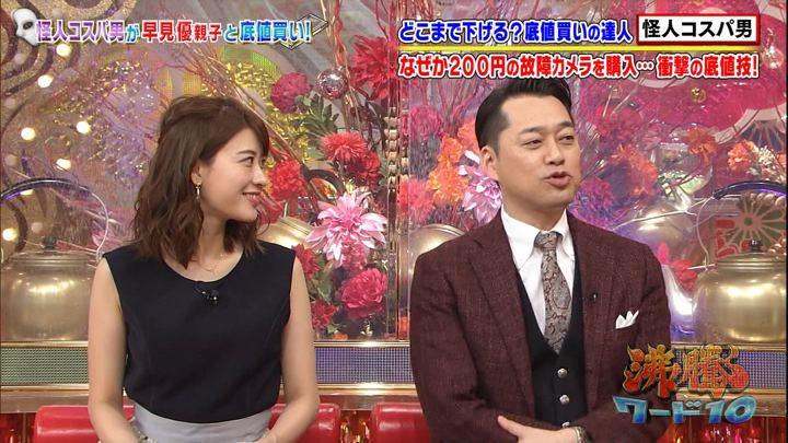 2019年02月01日郡司恭子の画像08枚目