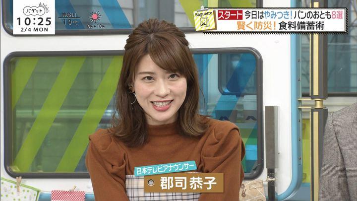 2019年02月04日郡司恭子の画像39枚目