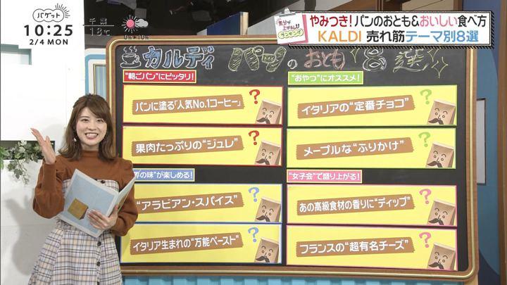 2019年02月04日郡司恭子の画像42枚目