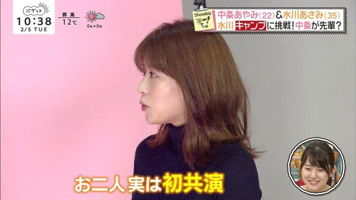 2019年02月05日郡司恭子の画像33枚目