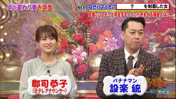 2019年02月08日郡司恭子の画像04枚目