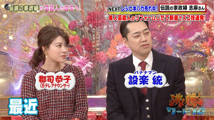 2019年03月01日郡司恭子の画像04枚目