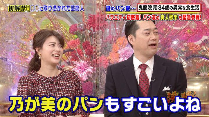2019年03月01日郡司恭子の画像08枚目