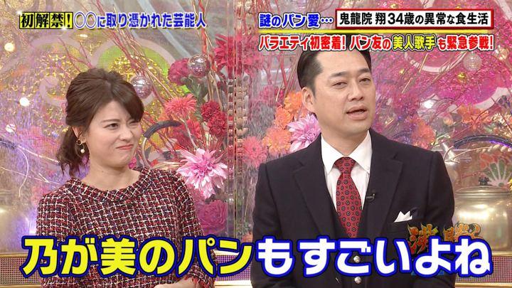 2019年03月01日郡司恭子の画像09枚目