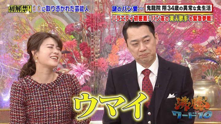 2019年03月01日郡司恭子の画像11枚目