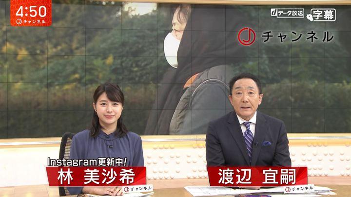 2018年10月22日林美沙希の画像01枚目