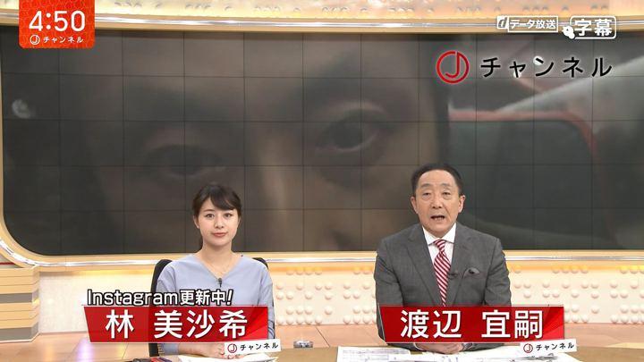 2018年10月25日林美沙希の画像01枚目
