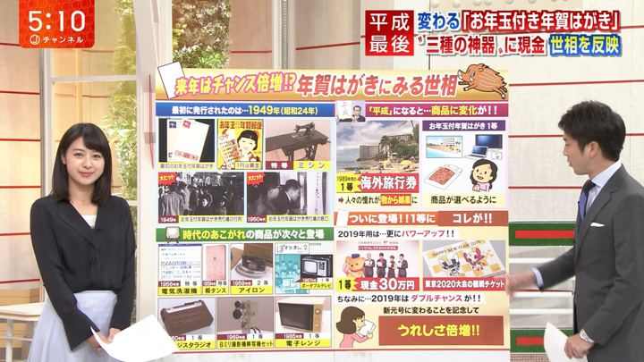 2018年11月01日林美沙希の画像06枚目