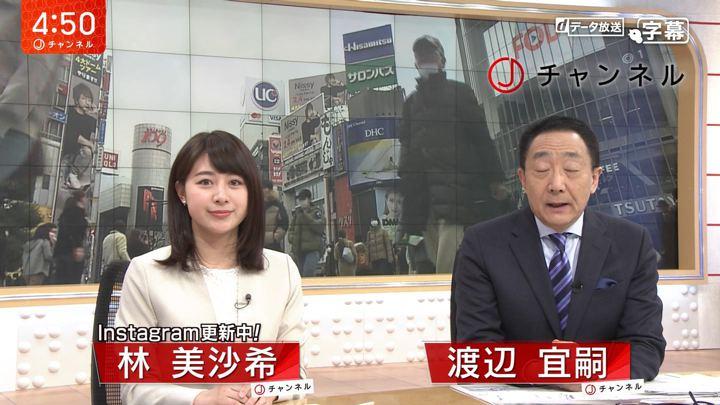 2019年02月05日林美沙希の画像01枚目