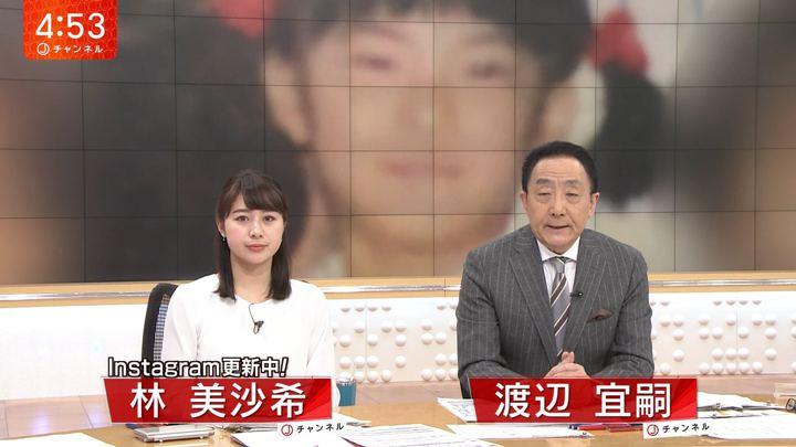 2019年02月06日林美沙希の画像01枚目