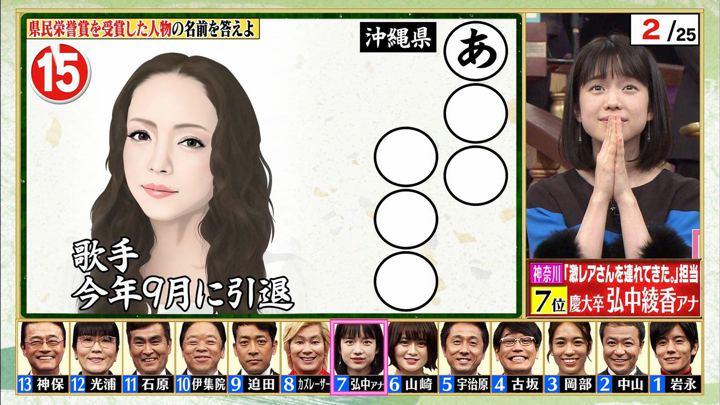 2018年10月15日弘中綾香の画像02枚目
