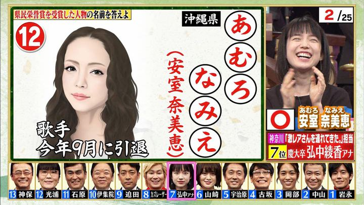 2018年10月15日弘中綾香の画像03枚目