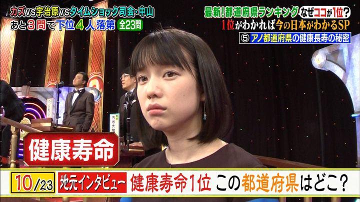 2018年10月15日弘中綾香の画像06枚目