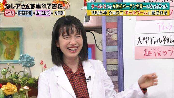 2018年11月05日弘中綾香の画像09枚目
