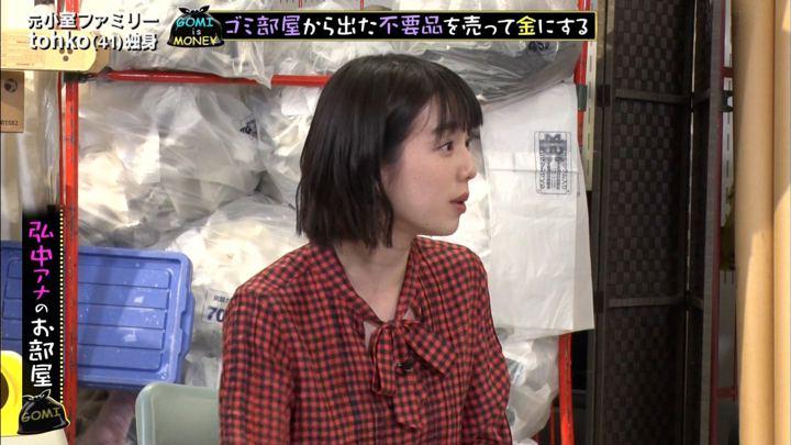 2018年11月14日弘中綾香の画像09枚目