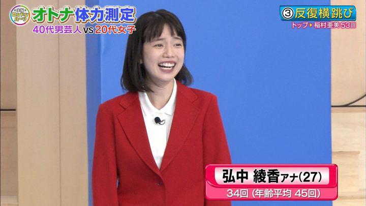 2018年11月23日弘中綾香の画像33枚目