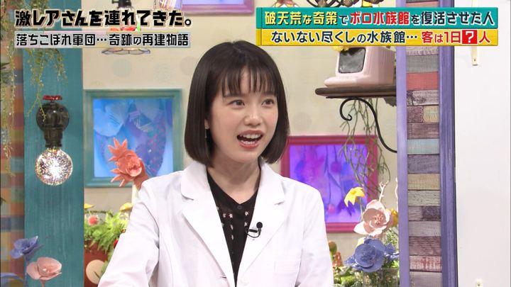 2018年11月26日弘中綾香の画像32枚目