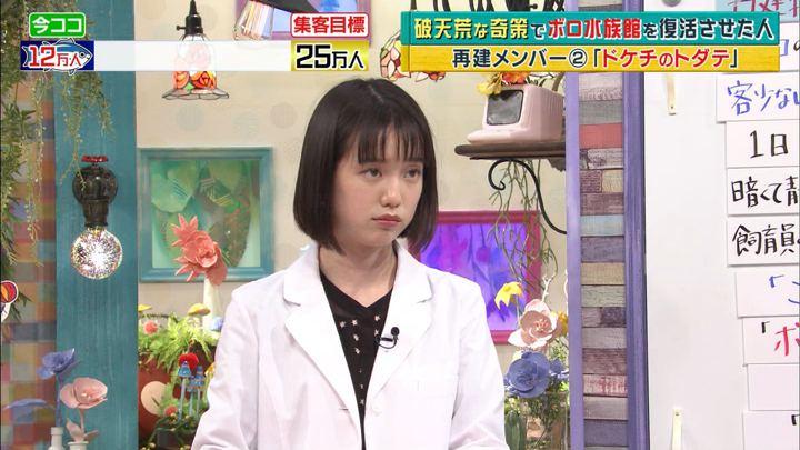 2018年11月26日弘中綾香の画像39枚目