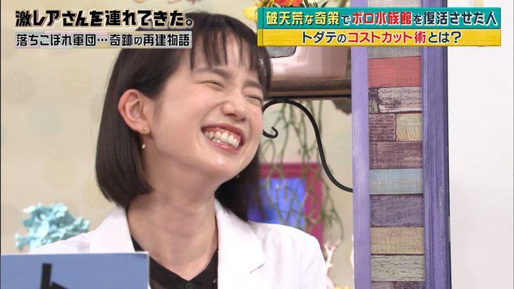 2018年11月26日弘中綾香の画像44枚目