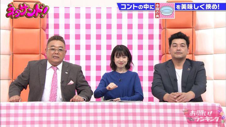 2018年11月28日弘中綾香の画像13枚目
