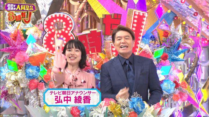 2018年12月29日弘中綾香の画像01枚目