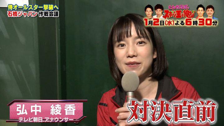 2018年12月30日弘中綾香の画像04枚目