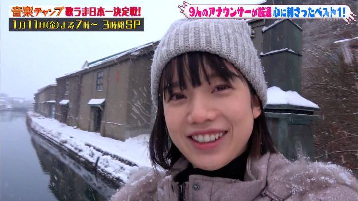 2019年01月05日弘中綾香の画像02枚目