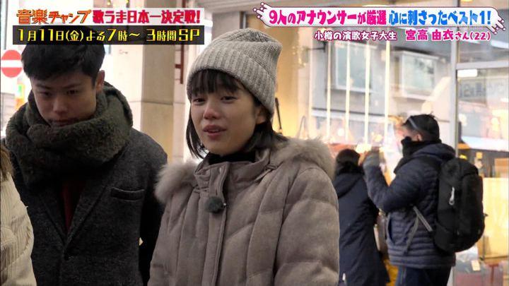 2019年01月05日弘中綾香の画像08枚目