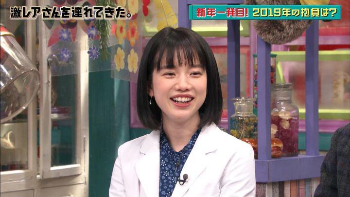 2019年01月07日弘中綾香の画像04枚目