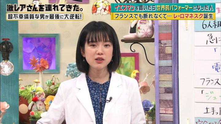 2019年01月07日弘中綾香の画像13枚目