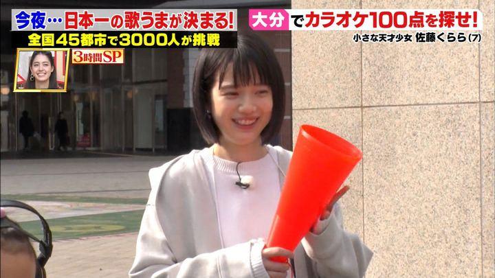 2019年01月11日弘中綾香の画像03枚目