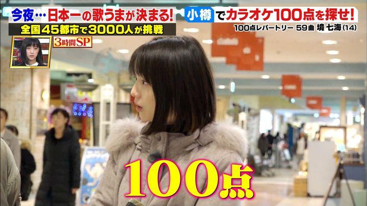 2019年01月11日弘中綾香の画像05枚目