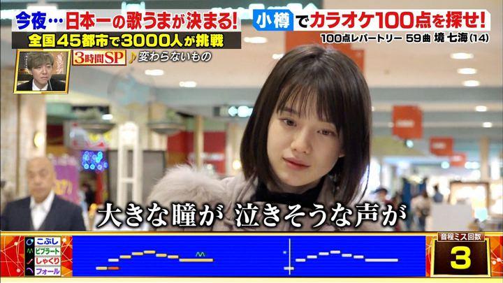 2019年01月11日弘中綾香の画像07枚目