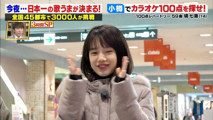 2019年01月11日弘中綾香の画像09枚目