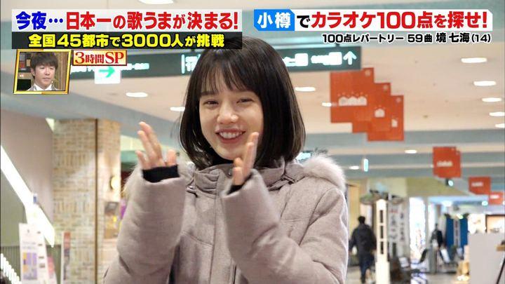 弘中綾香 音楽チャンプ (2019年01月11日放送 13枚)