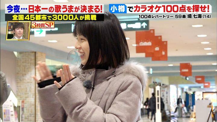 2019年01月11日弘中綾香の画像11枚目