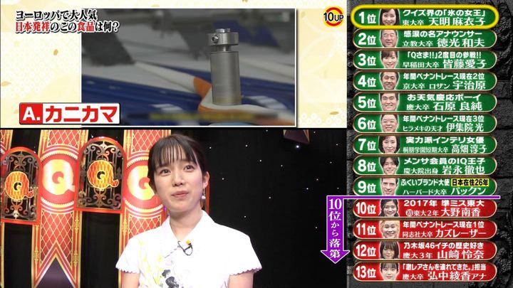 2019年01月28日弘中綾香の画像07枚目