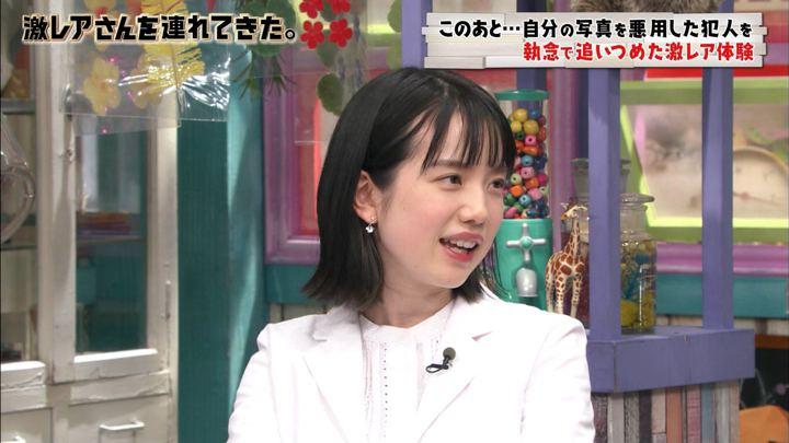 2019年02月11日弘中綾香の画像02枚目