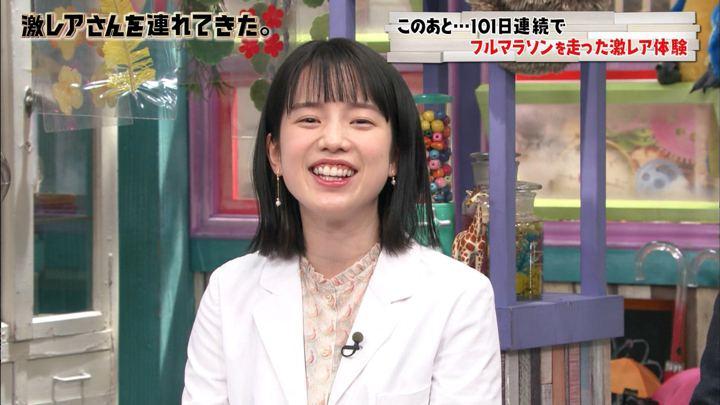 弘中綾香 激レアさんを連れてきた。 (2019年02月18日放送 18枚)