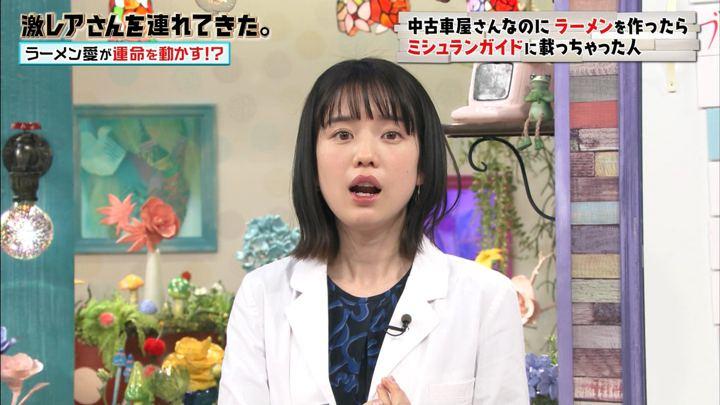 2019年02月25日弘中綾香の画像09枚目