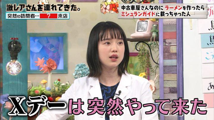 2019年02月25日弘中綾香の画像14枚目