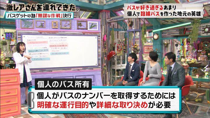2019年02月25日弘中綾香の画像24枚目