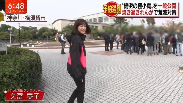 2018年11月09日久冨慶子の画像02枚目