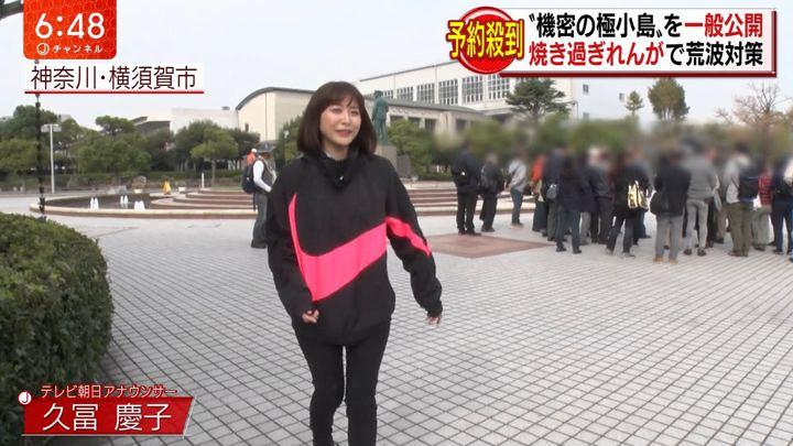 2018年11月09日久冨慶子の画像03枚目