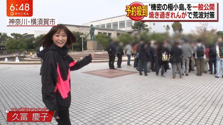 2018年11月09日久冨慶子の画像04枚目