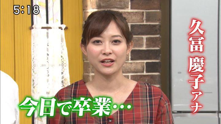 2018年11月24日久冨慶子の画像16枚目